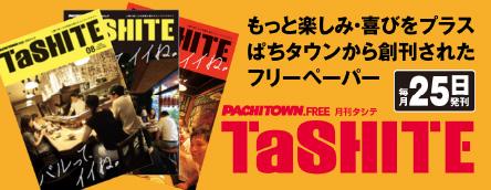 もっと楽しみ・喜びをプラス ぱちタウン創刊フリーペーパーTaSHITE